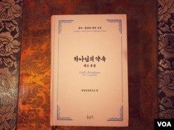 탈북 어학자로 미국에 살고 있는 김현식 조지메이슨대 교수가 출간한 영어-평양말 성경 표지.