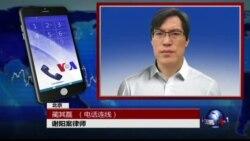 VOA连线: 谢阳妻子和律师: 谢阳辩护权被粗暴践踏