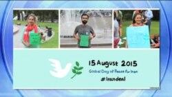 کمپین ایرانیان خارج از کشور در حمایت از توافق هستهای وین