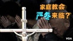 中國修訂宗教事務條例 家庭教會嚴冬?