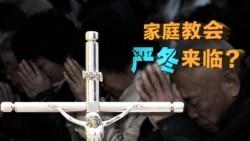 时事大家谈:中国修订宗教事务条例 严冬来临?