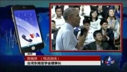 VOA卫视(2016年5月26日 第二小时节目 时事大家谈 完整版)