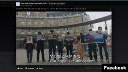 유럽의 탈북자 단체인 '재유럽조선인총연합회'가 지난달 벨기에 브뤼셀에서 열린 세계탈북민총회에서 상영한 영상을 페이스북에 올렸다. 이 단체는 각종 행사 자료를 페이스북에 올리며 북한의 인권 실상을 알리는 유용한 도구로 활용하고 있다.