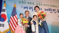 [뉴스풍경 오디오] 문재인 한국 대통령, 워싱턴 한인 간담회