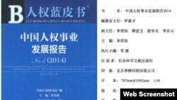 中国人权蓝皮书(视频截图)