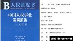 中國人權藍皮書(視頻截圖)