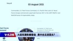 海峡论谈(重播):美中军演轮番较劲 台海冲突风险升高?
