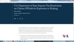 美國宣布對新疆侵權官員實施簽證限制