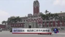 台行政院长:核四停工不代表停建