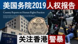 香港风云:美国务院2019人权报告 关注香港警暴