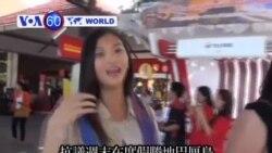 VOA國際60秒(粵語): 2013年09月06日
