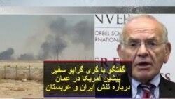 گفتگو با گری گراپو سفیر پیشین آمریکا در عمان درباره تنش ایران و عربستان