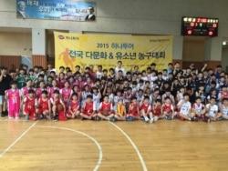 한국 다문화 가정 유소년 농구대회 열려