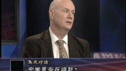 焦点对话: 中国是否在崛起?