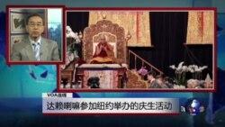 VOA连线:达赖喇嘛参加纽约举办的庆生活动