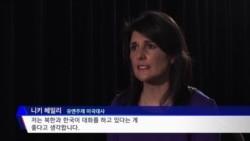 VOA 인터뷰: 니키 헤일리 미 유엔대사