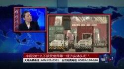 时事大家谈:中国为什么不接受世界第一经济实体头衔?