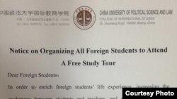 中國政法大學國際教育學院外出參觀學習通知 (推特網友)