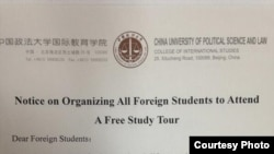 中国政法大学国际教育学院外出参观学习通知 (推特网友)