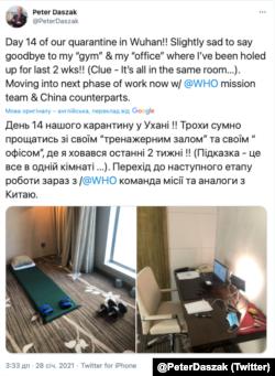 Допис у Twitter члена делегації ВООЗ у Китаї зі світлинами готельної кімнати, в якій він відбув карантин.