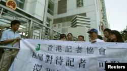 资料图:香港记协成员到中联办前抗议打压新闻自由(路透社2009年9月7日)