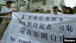 香港記協成員到中聯辦前抗議打壓新聞自由。(資料圖片)