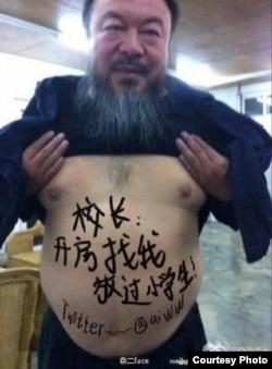 异见艺术家艾未未呼应叶海燕 (图片来源:叶海燕推特)