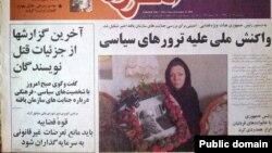 روزنامه صبح امروز، یکی از رسانههای پیگیر قتلهای زنجیرهای - آذر ۱۳۷۷