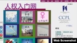 香港大學法律學院製作人權入門網