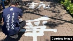 """香港科技大学学生会6名干事,因为去年在校内举办周梓乐逝世半周年追悼会,以及重漆校园内""""青蛙路""""抗争标语等活动,今年1月底被校方惩罚,正副会长被勒令停学一个学期。 (科大学生会社交网站截图)"""