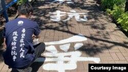 """香港科技大學學生會6名幹事,因為去年在校內舉辦周梓樂逝世半周年追悼會,以及重漆校園內""""青蛙路""""抗爭標語等活動,今年1月底被校方懲罰,正副會長被勒令停學一個學期。(科大學生會社交網站截圖)"""