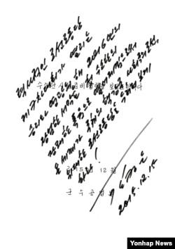 북한이 6일 정부 성명을 통해 수소탄 실험 사실을 공개한 직후 이와 관련한 김정은 국방위원회 제1위원장의 수표(서명) 사진을 조선중앙통신이 6일 보도했다.