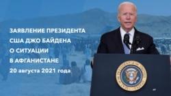 Заявление президента Байдена о ходе эвакуации из Афганистана