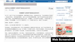 参加哈佛模拟联合国活动的中国代表在人人网上发博文控诉组织者。(网络截图)