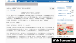 參加哈佛模擬聯合國活動的中國代表在人人網上發博文控訴組織者。(網絡截圖)