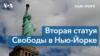 Лицом к Свободе: в Нью-Йорк прибыла еще одна Леди Либерти