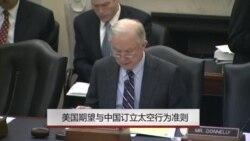美国期望与中国订立太空行为准则