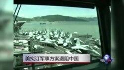 美拟定军事方案遏阻中国