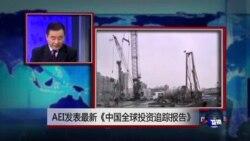 时事看台:AEI发表最新《中国全球投资追踪报告》