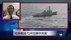 VOA连线:拉森舰巡弋冲击美中关系