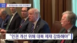 "[VOA 뉴스] ""정치범수용소 방문 추진해야"""