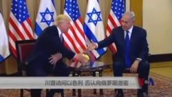 川普访问以色列 否认向俄罗斯泄密