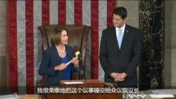 保罗·瑞安从民主党领袖南希·佩洛西手中接过象征权力的议事锤