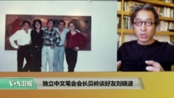 时事看台:独立中文笔会会长贝岭谈好友刘晓波