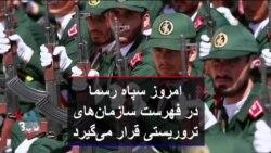 گزارش گیتا آرین: امروز سپاه رسما در فهرست سازمان های تروریستی قرار می گیرد
