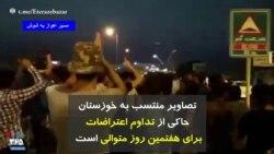 تصاویر منتسب به خوزستان حاکی از تداوم اعتراضات برای هفتمین روز متوالی است