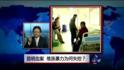 焦点对话:昆明血案,维族暴力为何失控?