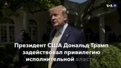 Новости США за минуту – 8 мая 2019