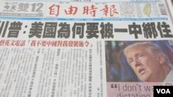 台灣媒體大篇幅報道美國總統當選人川普質疑美國政府是否應該繼續接受一中政策資料照。