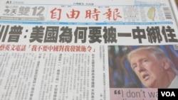 تائیوان کے میڈیا نے مسٹرٹرمپ کے ایک چین پالیسی پر بیان کو نمایاں جگہ دی۔ 12 دسمبر 2016
